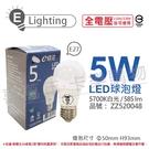 E極亮 LED 5W 5700K 白光 全電壓 球泡燈 台灣製造_ZZ520048