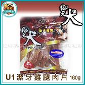 寵物FUN城市│御天犬零食 U1 潔牙雞腿肉片 160g (台灣製 機能性潔牙肉乾,狗零食,犬用點心)