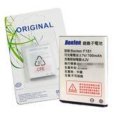 Benten F181 3G無相機折疊手機(軍人機/高科技適用)—專用電池
