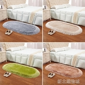 加厚臥室床邊地毯可愛橢圓形少女房間床前墊子日韓榻榻米毛絨地墊  【快速出貨】
