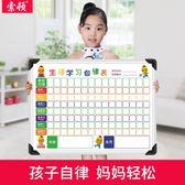 兒童成長自律表課程表好習慣獎勵記錄表學習計劃表墻貼寶寶表現日程表YYP    蜜拉貝爾