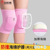 膝蓋護具足球防摔運動專用加厚兒童跳舞練功護膝女【奇趣小屋】