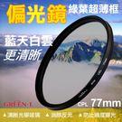 攝彩@綠葉 超薄框CPL偏光鏡-77mm 綠葉MRC天更藍 水更清 消除拍攝反光表面的反射