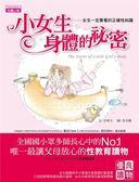 (二手書)小女生身體的祕密:女生一定要看的正確性知識