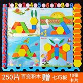 七巧板智力拼圖小學生兒童益智積木質玩具套裝一年級教學女孩男孩限時八九折
