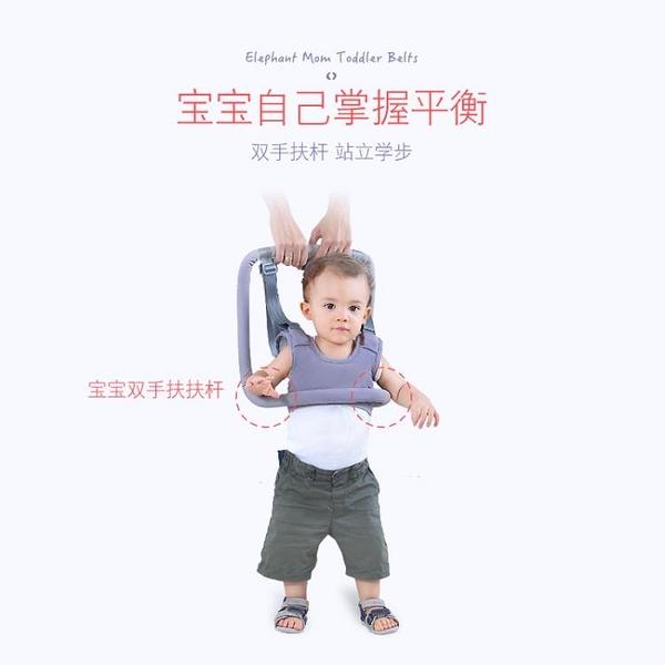 大象媽媽嬰幼兒童學步帶防勒防摔安全學步小孩走路四季夏季透氣 露露日記