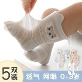 5雙裝 嬰兒襪子夏季薄款寶寶春秋純棉新生幼兒童無骨網眼透氣短襪【Kacey Devlin】