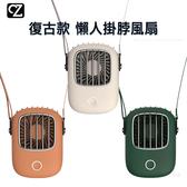 復古款 懶人掛脖風扇 頸掛風扇 掛頸方扇 免持風扇 USB風扇 迷你風扇 隨身風扇 小風扇 電扇 桌扇