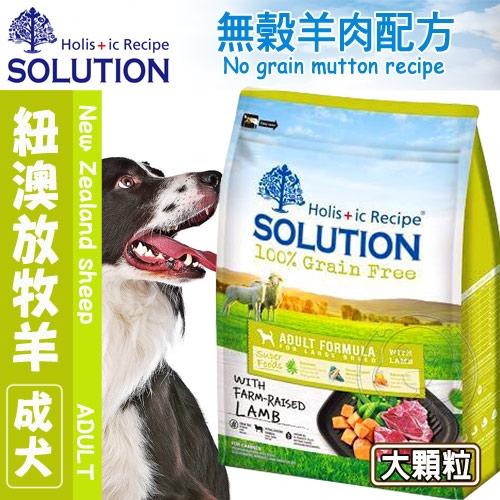 【培菓寵物48H出貨】新耐吉斯SOLUTION》超級無穀成犬/紐澳放牧羊肉(大顆粒)-1.5kg