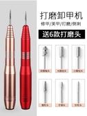 磨甲器 美甲打磨機卸甲電動磨甲器指甲店專用灰厚修磨拋光修甲電日本機器 時尚芭莎