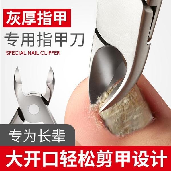 指甲剪刀灰厚專用老人剪腳趾甲鉗套裝剪指特超大號碼大口修腳工具 亞斯藍