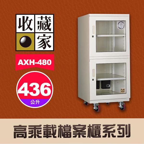 【436公升】收藏家 AXH-480 上下雙門大型電子防潮櫃箱 具可煞活動底輪 高乘載系列 屮Z7