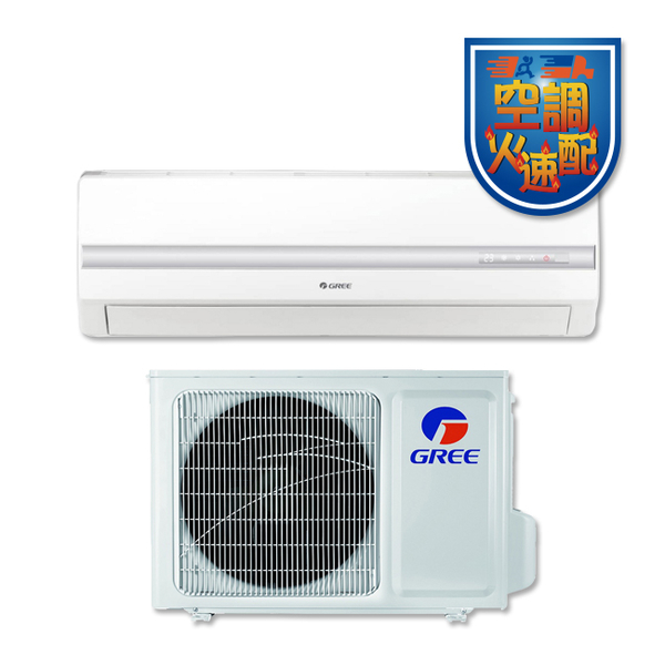 【GREE格力】冷氣 3-5坪變頻冷專分離式冷氣GSE-23CO/GSE-23CI