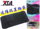 YSA 2760B 包覆型 汽車 遮陽板 置物袋 多功能 遮陽板 置物袋 雜物袋 遮陽板袋 收納袋 證件 卡片 收納