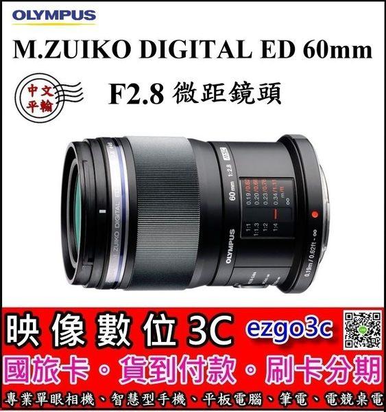 《映像數位》 OLYMPUS M.ZUIKO DIGITAL ED 60mm F2.8 Macro 微距鏡頭 【平輸】 C