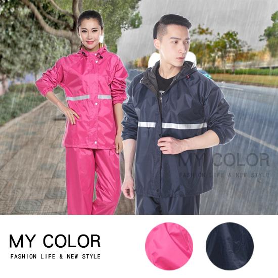 兩件式 反光 雨衣 防風 防水 透氣 加厚 成人雨衣 男女 雙層 兩件式雨衣套裝 【Z057】MY COLOR