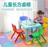 兒童椅子 加厚板凳兒童椅子幼兒園靠背椅寶寶坐椅塑料小椅子家用小凳子防滑 伊芙莎YYS