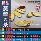 P1B016【台灣高山原生の黃耆►600...