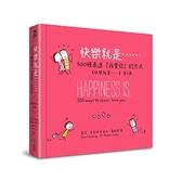 快樂就是(500種表達我愛你的方式)(快樂就是第3集)