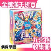 日本 正版 偶像學園 九宮格收集冊 卡冊 內附9張Aikat卡片 限定閃亮燙金卡【小福部屋】