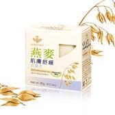 蜂王燕麥肌膚舒緩柔膚皂 ◆86小舖 ◆天然/溫和/柔嫩