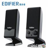 Edifier/漫步者 R10U迷你台式機影響USB筆記本電腦音箱小音響家用重低音炮 魔方數碼館igo