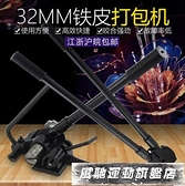 打包機 32mm手動鐵皮打包機 拉緊器捆紮機 鋼帶打包機 風馳