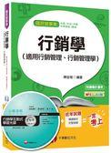 (二手書)行銷學(適用行銷管理、行銷管理學)【適用於桃捷、捷運、中油、中華電信、中..