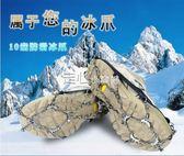 10齒錳鋼防滑鞋套冰爪雪地戶外登山攀巖冰抓冬季雪爪釘鞋防滑釘爪  走心小賣場