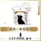 Catpool貓侍[白貓侍無穀貓糧,雞肉+鴨肉,1.5kg,台灣製](免運)