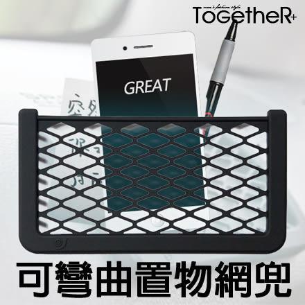 ToGetheR+【CAR04】潮流時尚款 收納 置物袋 車用多功能可彎曲置物網兜