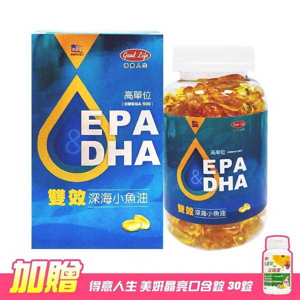 【得意人生】雙效深海小魚油(180粒/瓶)-加贈 得意人生 金盞花葉黃素口含錠30錠