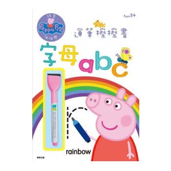 【卡通夢工場】Peppa Pig 運筆擦擦書-字母ABC PG019B