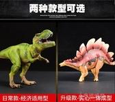 恐龍玩具套裝仿真動物塑膠大號男孩禮物暴龍侏羅紀霸王龍模型YXS『小宅妮』