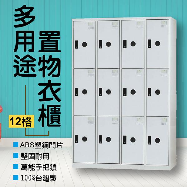 【IS空間美學】多用途鋼製置物衣櫃(12格)