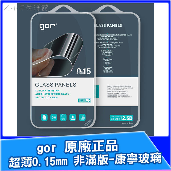 康寧-非滿版 超薄0.15mm gor 2.5D 玻璃保護貼 iPhone 6 7 Plus 保護膜 i6 i6s i7