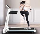 優步K3跑步機家用款小型折疊式室內健身房專用超靜音減震走步機YYJ【免運快速】