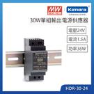 明緯 30W單組輸出電源供應器(HDR-30-24)