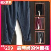 棉麻長褲 棉麻長版女褲全網最低價寬鬆亞麻哈倫加大尺碼休閒蘿卜九分褲多色S-5XL可穿