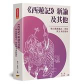 西遊記新論及其他(來自佛教儀式.習俗與文本的視角)