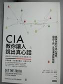 【書寶二手書T1/勵志_HHX】CIA教你讓人說出真心話-最強效的行為心理學,讓你工作、生活溝