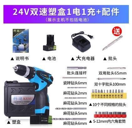 食尚玩家  24V雙速充電式手槍轉電鑽多功能家用 1電1充 配件