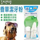 【 zoo寵物商城 】TAURUS》金牛座 香草潔牙粉8g(附贈牙布)-犬貓用