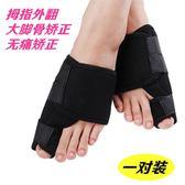 腳趾矯正器 成人腳趾頭拇外翻矯正器大腳拇指兒童足腳型大腳骨重疊分趾糾正帶