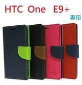 HTC One E9 E9+ Plus 保護套 手機套 皮套 可立式 軟框 側翻 預留孔位 媲美 原廠皮套【采昇通訊】