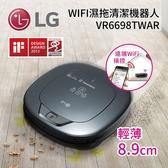 結帳再折 LG 樂金 VR6698TWAR CordZero™ WiFi濕拖清潔機器人-三眼 智慧變頻馬達10年保固