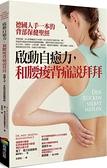 啟動自癒力,和腰痠背痛說拜拜:德國人手一本的背部保健聖經【城邦讀書花園】