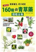 常備160種青草藥寶典,善用到位不求人