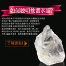 如何挑選水晶的方法介紹  石頭記...