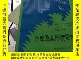 二手書博民逛書店水庫及其環境影響罕見店上Y22210 【蘇】沃洛巴耶夫 等 中國